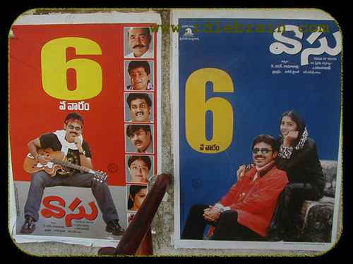 telugu cinema movie posters idlebraincom vasu