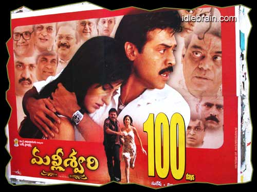 malliswari 2004 telugu movie download