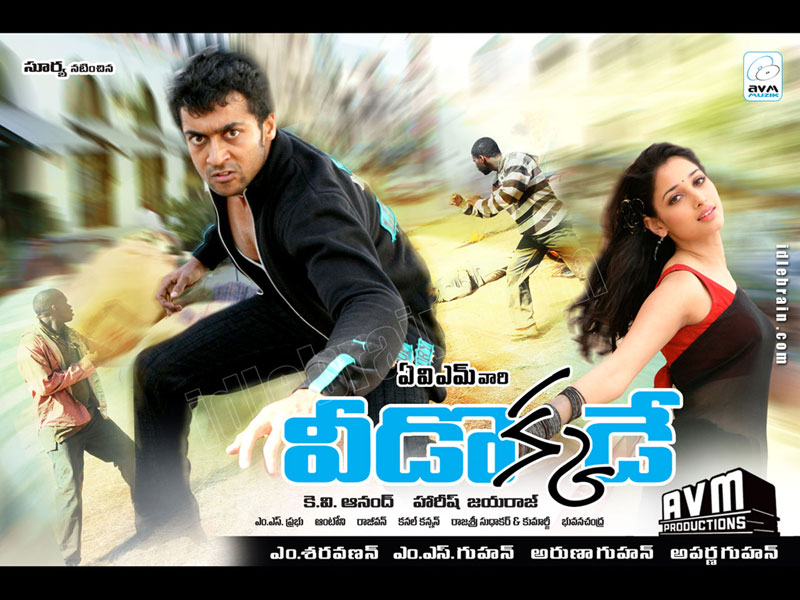 Veedokkade (2009) telugu movie wallpapers{ilovemediafire.blogspot.com}