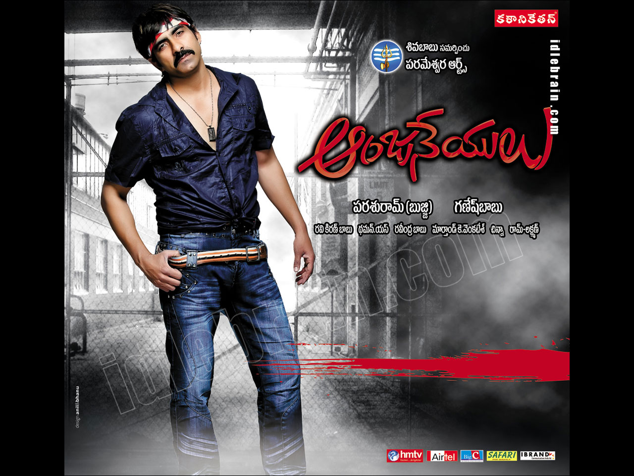 anjaneyulu - telugu film wallpapers - telugu cinema -ravi teja