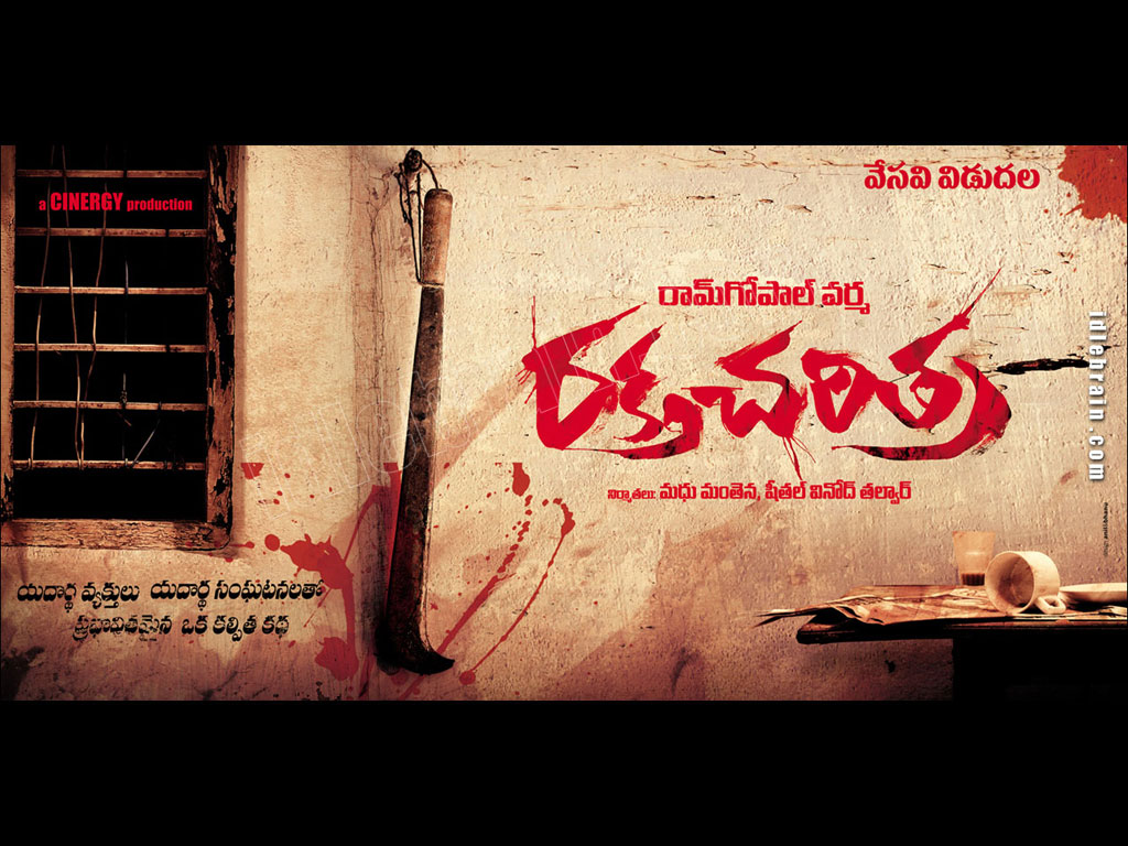 Raktha Charithra Review :3.75/5