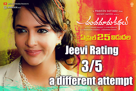 Chandamama Kathalu jeevi review