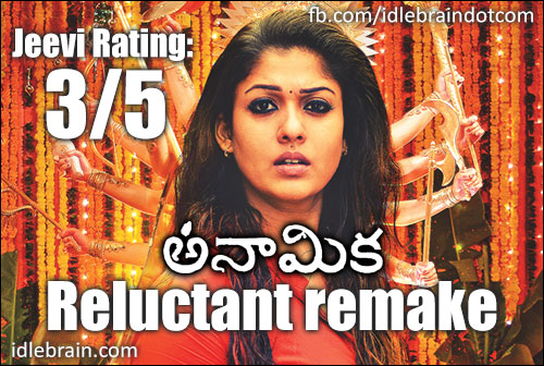 Anaamika jeevi review