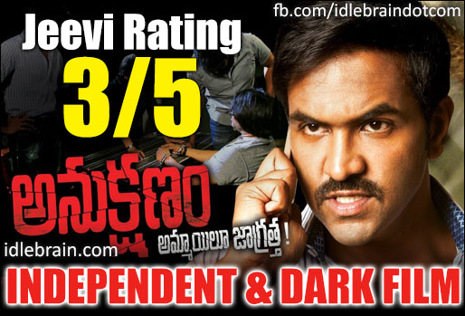 Anukshanam jeevi review