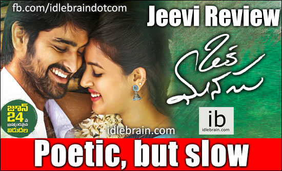 Oka Manasu jeevi review