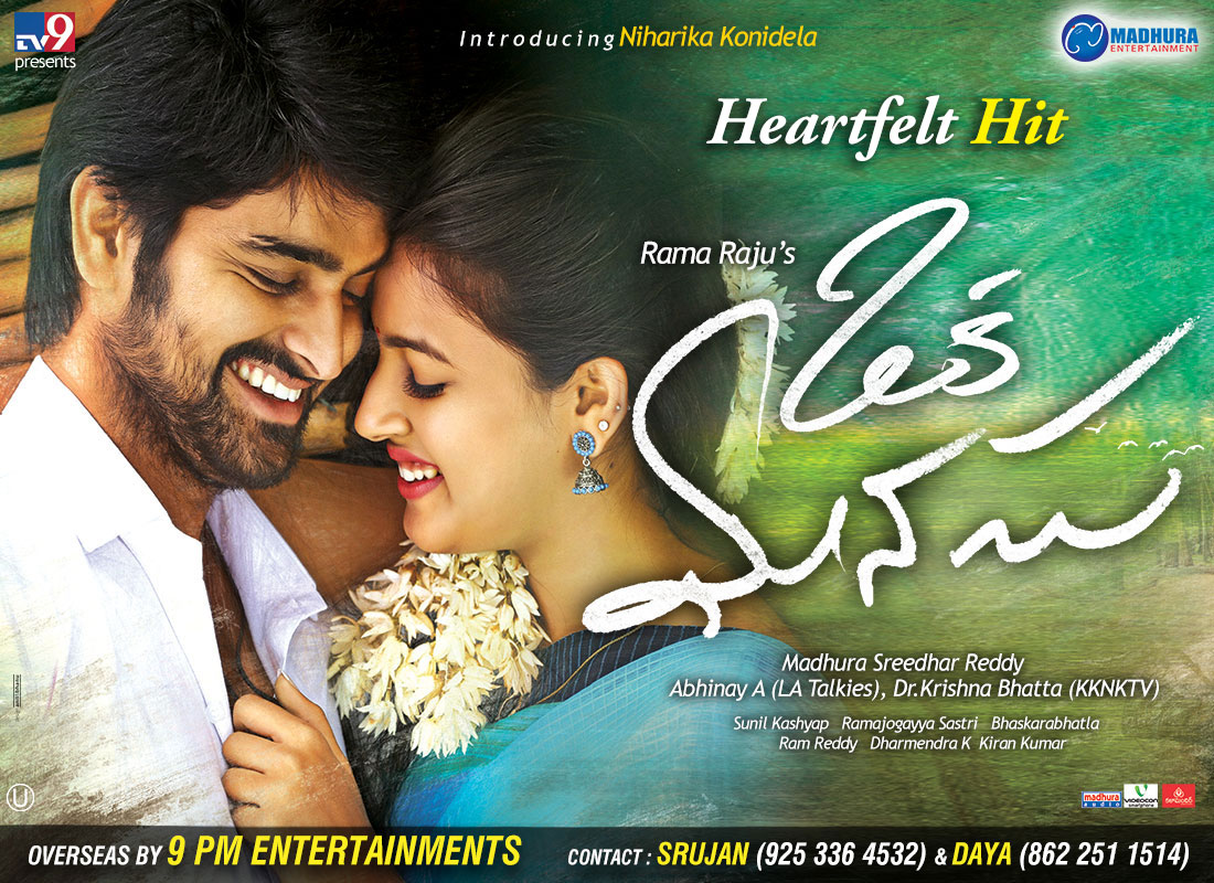 Oka Manasu releasing today -overseasy by 9PM Entertainments