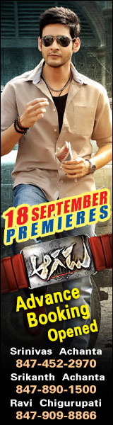 Aagadu usa premieres on 18 sep