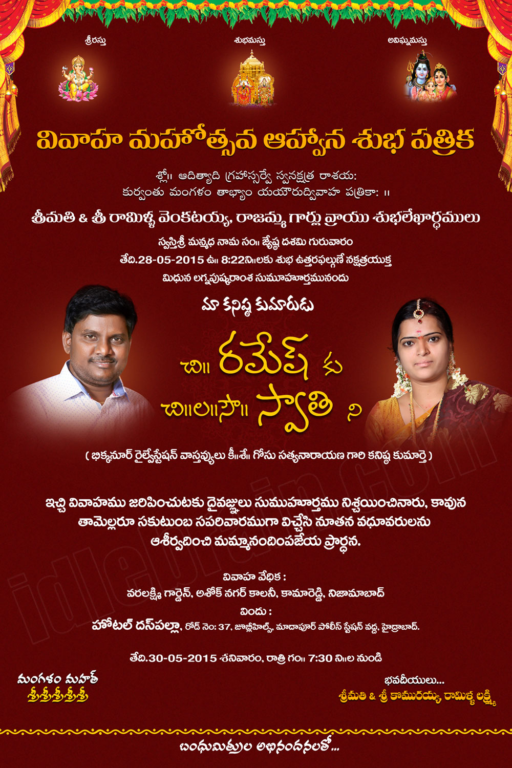 Thagubothu Ramesh wedding invitation - Telugu cinema news