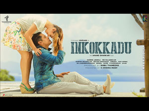 Inkokkadu wallpapers