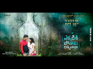 Ekkadiki Pothavu Chinnavada wallpapers