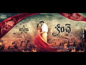 Kanche wallpapers