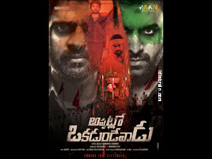 Appatlo Okadundevadu wallpapers