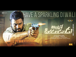 appatlookadundevadu wallpapers